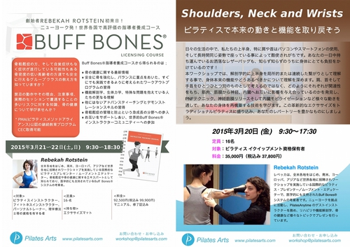 Buff Bones and Shoulder WS Flyer.jpgのサムネール画像