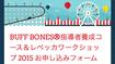 12月26日(水)21:00 お申し込み受付開始! BUFF BONES®指導者養成コース&レベッカワークショップ専用申し込みフォーム