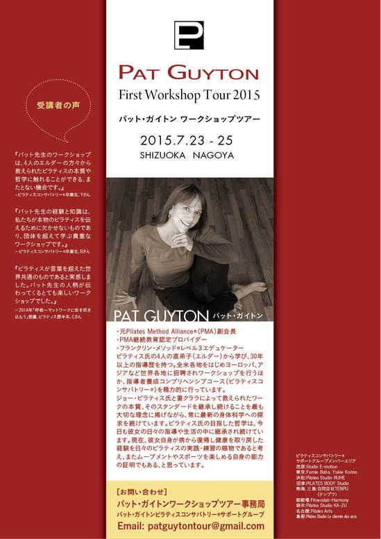 パット・ガイトンピラティスPat Guyton Japan Tour 1.jpg