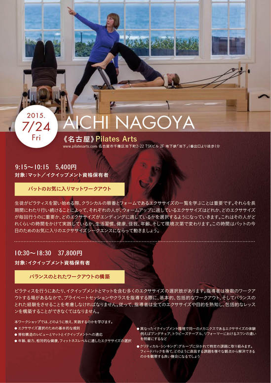 パット・ガイトンピラティスPat Guyton Japan Tour 3.jpg