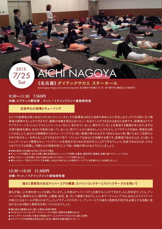 パット・ガイトンピラティスPat Guyton Japan Tour 4.jpg