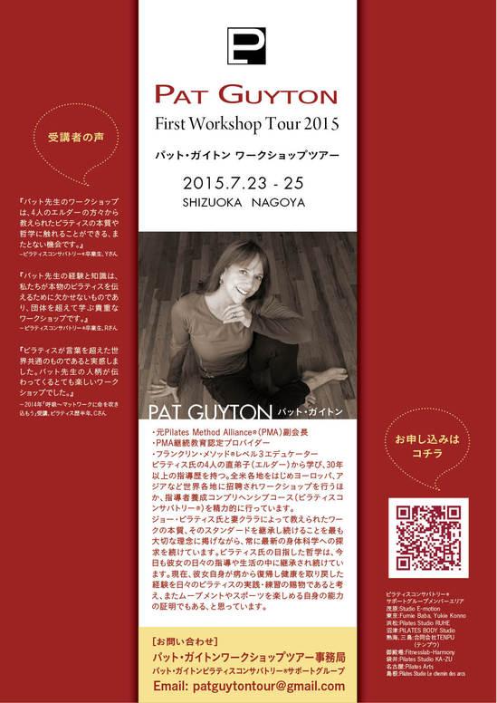 パット・ガイトンピラティスPat Guyton Pilates Conservatory Japan Tour 1 QR code.jpg