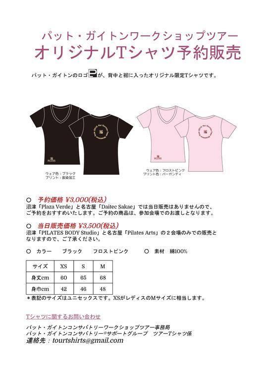 パット・ガイトンワークショップツアーオリジナルTシャツ予約販売のお知らせ.jpg