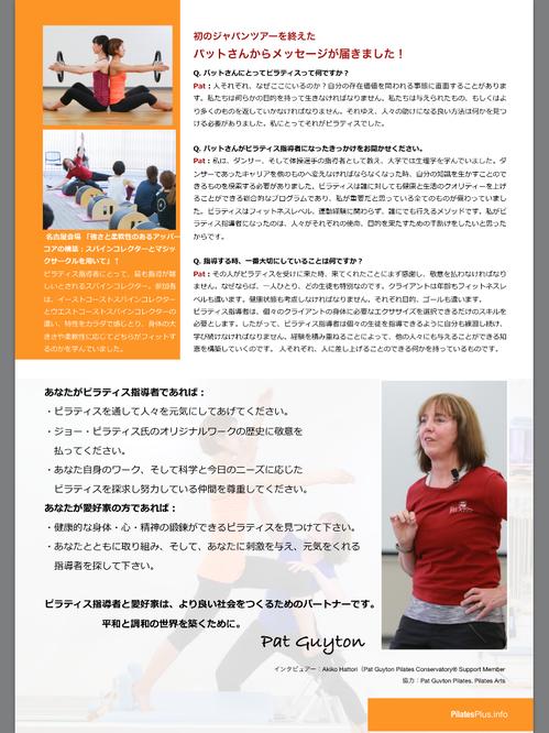 パット・ガイトンジャパンツアーIMG_8390.PNG