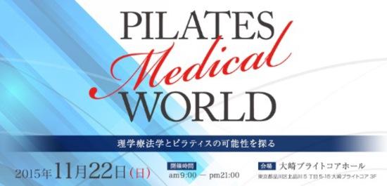 【外部】ピラティスメディカルワールド2015 レポート