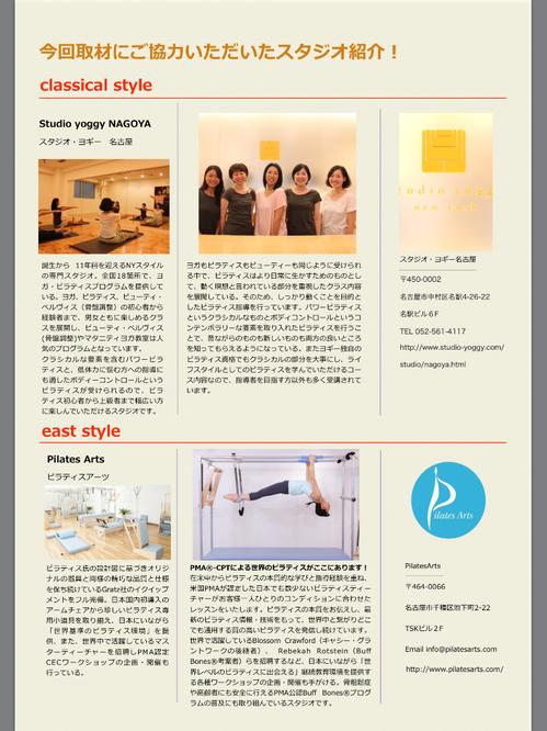 名古屋ピラティスマップIMG_8386.PNG